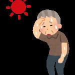 猛暑による熱中症対策