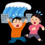 津波の恐ろしさと避難対策