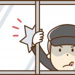 【口コミ・体験談】留守かどうか泥棒はちゃんと確認しているので要注意