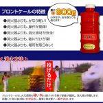 プロントケールは高い?!価格以上の機能と効果が備わった家庭消火器