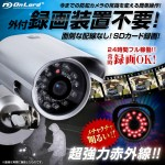 SDカードで映像管理!ここまで進化した防犯・監視カメラ