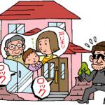 【口コミ・体験談】徹底した施錠習慣が定着していない日本は防犯に対する意識改革が必要