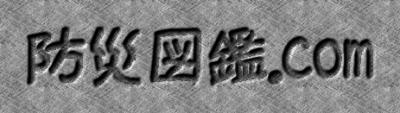 防災図鑑.com 〜備蓄のススメ〜