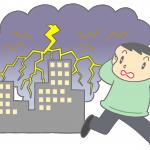 落雷から身を守る対策