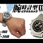 ビデオや録音も!?最新機能を搭載した腕時計型カメラのココがすごい!