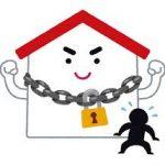 【口コミ・体験談】我が家が実践している防犯対策!