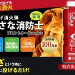 【火事火災対策】投げる消火器ランキング!消火能力や価格の違いは?
